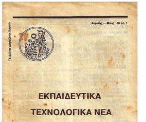 Τευχος 1 - 1986   Αρχείο Κολούτσου Ιωάννη